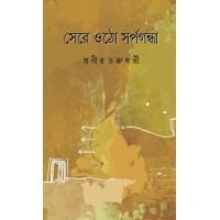 সেরে ওঠো সর্পগন্ধা