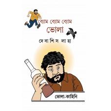 ব্যোম ব্যোম ব্যোম ভোলা