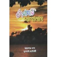রংবাহারি আন্দামান