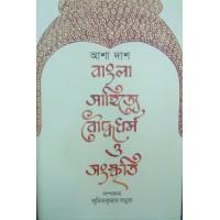 বাংলা সাহিত্যে বৌদ্ধধর্ম ও সংস্কৃতি