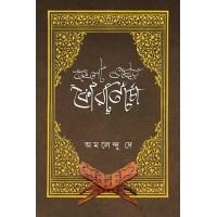 বাংলা ভাষায় কোরান চর্চা