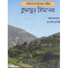 কুমায়ুন হিমালয়